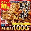 【ポイント10倍】こだわり牛丼【送料無料】【冷凍便】
