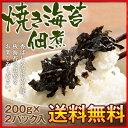 【博多久松謹製】国産海苔使用 焼き海苔佃煮※代金引換の選択できません。