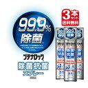 【送料無料】99.9%除菌!ブテナロック 除菌抗菌スプレー ...