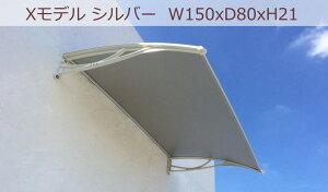 ひさし 庇 シェード 日よけ 【X80モデル W150xD80 シルバーxホワイト】日よけ 雨よけ 玄関 勝手口 窓 バルコニー ベランダ おしゃれ 自転車置き場 UVカット 遮光 DIY 後付け庇DIY 屋根