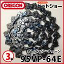 ソーチェーン替え刃(oregon)95VP-64E 3本セット チェーンソー替刃オレゴン