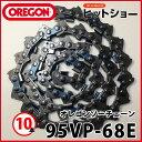 ソーチェーン替え刃(oregon)95VP-68E 10本セット チェーンソー替刃オレゴン