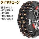 ショッピングタイヤチェーン しっかりグリップ カンタン装着 非金属 タイヤチェーン 155/65R13 155R12 155/80R12 165/65R13