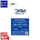 DIS mobile(WiMAX) DISM Flat ツープラス 月額スターターパック PKGUQW/ST