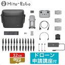 ドローン申請講座付【MicroSD32GB付】新製品 DJI...