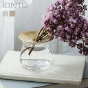 花瓶 ガラス 一輪挿し キントー KINTO ルナ LUNA 8×7cm フラワーベース 真鍮 水耕栽培
