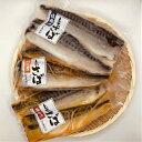 サバ さば 鯖 照り焼き・塩麴・西京漬けの3種!味付き 2枚入り パック