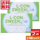 (送料無料)(2箱セット)ポイント2倍!エルコン2weekUV(6枚入り)×2箱 (シンシア) (国際格安配送) (lcon-ex)    10P05July14