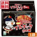 三養 サムヤン ブルダック 炒め麺 140g (5食パック) ×1袋 韓国食品 韓国料理 激辛 インスタント麺 袋ラーメン 韓国ラーメン