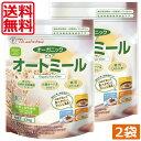 日食オーガニックピュアオートミール 330g ×2袋 糖質ひかえめ 有機オーツ麦100% 発酵性食物繊維 β-グルカン