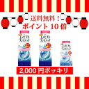 All articles point 10 times! [free shipping] with 300 ml of concept one grade *2, *1 for carrying, exclusive case three [only 2,000 yen]; [international status cheap delivery] [northeastern revival _ Aomori]  10P17May13