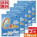 (送料無料)ポイント2倍!CMプラスネオ×5 15ml (mail)