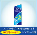 With 120 ml of ♪ complete protection only 100 yen *1, lens case [northeastern revival _ Aomori]