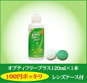 +120 ml of ♪ Opti-free only 100 yen *1, lens case *1 [northeastern revival _ Aomori]