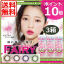 All articles point 10 times! ![free shipping] is 10P23may13 *3 [colored contact lens] [northeastern revival _ Aomori] [iris of the eye clearly] [international status cheap delivery] [Mail] [brown pink green purple] [princess] [ten pieces] a fairy one day