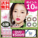 All articles point 10 times! ![free shipping] is 10P17May13 *6 [colored contact lens] [northeastern revival _ Aomori] [iris of the eye clearly] [international status cheap delivery] [Mail] [brown pink green purple] [princess] [ten pieces] a fairy one day