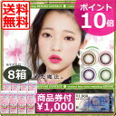 All articles point 10 times! ![free shipping] is 10P17May13 *8 [colored contact lens] [northeastern revival _ Aomori] [iris of the eye clearly] [international status cheap delivery] [Mail] [brown pink purple green] [princess] [ten pieces] a fairy one day