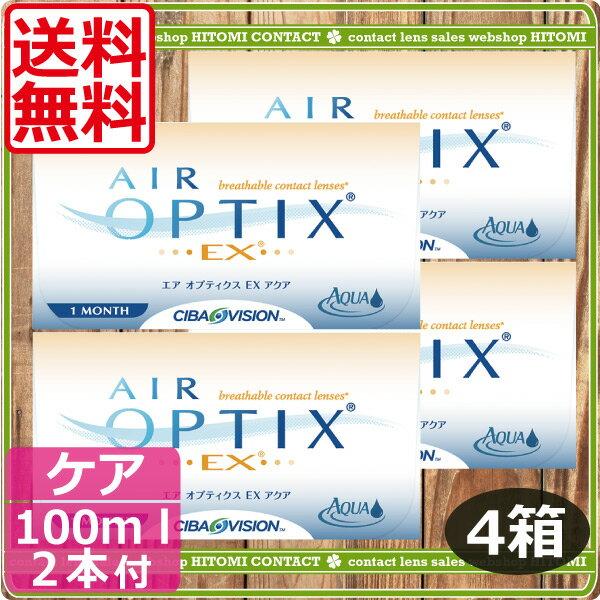 (送料無料)処方箋不要!ポイント2倍!エアオプティクスEXアクア(O2オプティクス)×4箱、ケア用品200ml付(チバビジョン) (国際格安配送) (後払い可)