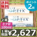 O2optix_2