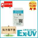 (送料無料)処方箋不要!ポイント10倍!ニチコン EX-UV ×1枚 (国際格安配送)    10P05July14(後払い可)