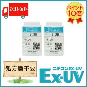 (送料無料)処方箋不要!ポイント10倍!ニチコン EX-UV ×2枚 (国際格安配送)    10P05July14(後払い可)