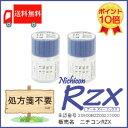 (送料無料)処方箋不要!ポイント10倍!ニチコン RZX ×2枚 (国際格安配送)    10P05July14(後払い可)