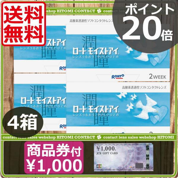 (商品券1,000分付)ポイント20倍!(ロート) モイストアイ(6枚)×4箱 (送料無料)(国際格安配送) 10P05July14(後払い可)