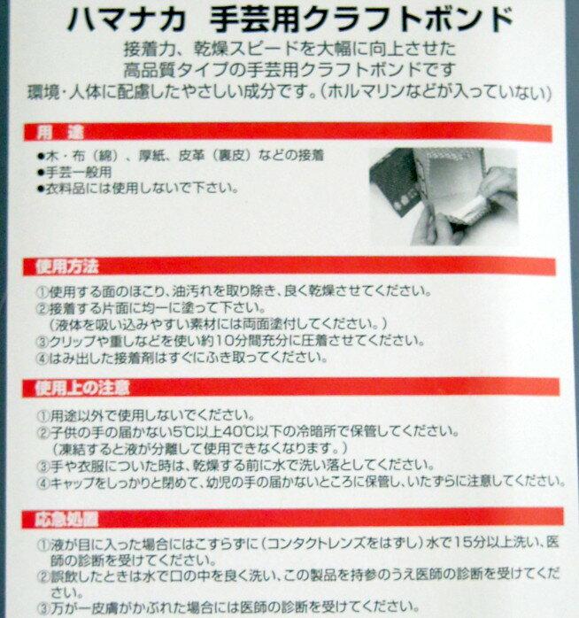 手芸用クラフトボンド【多用途・強力速乾】木・布...の紹介画像2