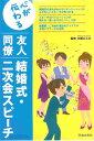 心が伝わるシリーズ友人同僚結婚式・二次会スピーチ【ウェディングの本】