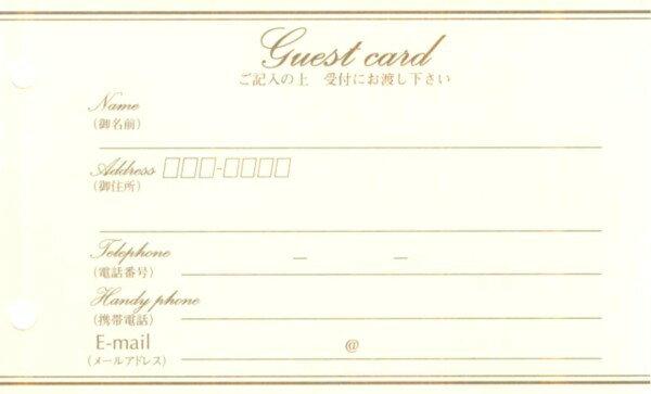カード式ゲストブック(シュロス・レーチェ)追加用リフィル カードB 100枚【あす楽対応】【DM便不可】