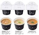 北海道産の海鮮素材CUPスープ6個入りギフトBセット1箱(ト...