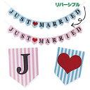 JUST MARRIEDのガーランド(リバーシブル)【結婚式 ウェディングパーティー 前撮り】