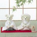 白無垢と綿帽子の和装ベア高砂くまさんのウェルカムベア(座ったタイプ)手作りキット【結婚式 ウェルカムドール】