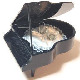 ミニチュアグランドピアノのリングピロー(ブラック・完成品)ラウンドリングクッション付き【ウェディング 結婚式 アクリル製品 黒】