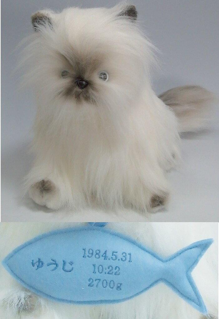 オリジナルドッグ&キャット・ヒマラヤン(1体)魚のペンダントに刺繍入り【猫・ウェルカムドール・ウェイトドール】