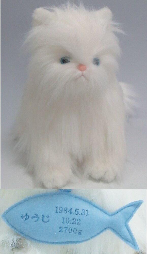 オリジナルドッグ&キャット・ペルシャ(1体)魚のペンダントに刺繍入り【猫・ウェルカムドール・ウェイトドール】