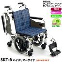 【メーカー直送】【代引不可】介助型車椅子 Skitシリ