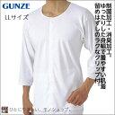 着替えが楽な肌着 グンゼ 7分袖クリップシャツ 紳士用 ホワイト(留めはずしのラクなクリップ付) LLサイズ HW6118 メンズ 下..