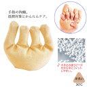 ビーズプチハンド 型番:11150 クッション 手指 ただれ改善 拘縮 認知症予防 リハビリ ピジョンタヒラ 床ずれ予防
