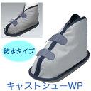 ★【在庫】アルケア キャストシューWP 防水タイプ Lサイズ ケガ 骨折用 靴 キャストサンダル ギプスシューズ
