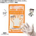 からだふき手袋(無香料)10枚入 手袋型 体拭き ウェットタオル ケガ 骨折 寝たきり 介護