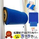 【3枚までネコポス便配送可能】松葉杖のグリップ用クッションカバー まきまきくん 1