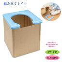 (本体のみ)サンコー 避難用組み立て式トイレ型番:R-58 非常用 簡易トイレ アウトドア 災害 防...