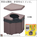 一見トイレに見えない!?ポータブルコーナートイレ 型番:R-46 日本製ポータブルトイレ 非常用 避難用 緊急用 在宅介護用 簡易..