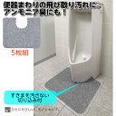 ショッピングトイレマット 男性トイレの床汚れ防止マット 5枚組 / KH-16 グレー