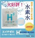 ハイパー水素ウォーター アイテム口コミ第5位