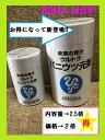 楽天りりあしょっぷ新商品★ウルトラパニウツ元気(大)95g