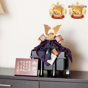 五月人形 おしゃれ 兜飾り コンパクト 人気 端午の節