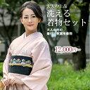 洗える着物 帯 セット 大人 の 女性 のための 日本製 お...