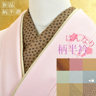 With half-collar Han-ERI pattern pattern Han-ERI fashionable dress ★ hannari pattern Kimono ★ cc0233